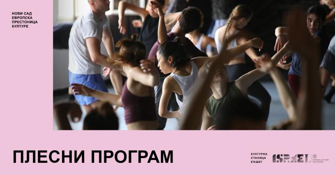 gaga/plesači gaga/dancers