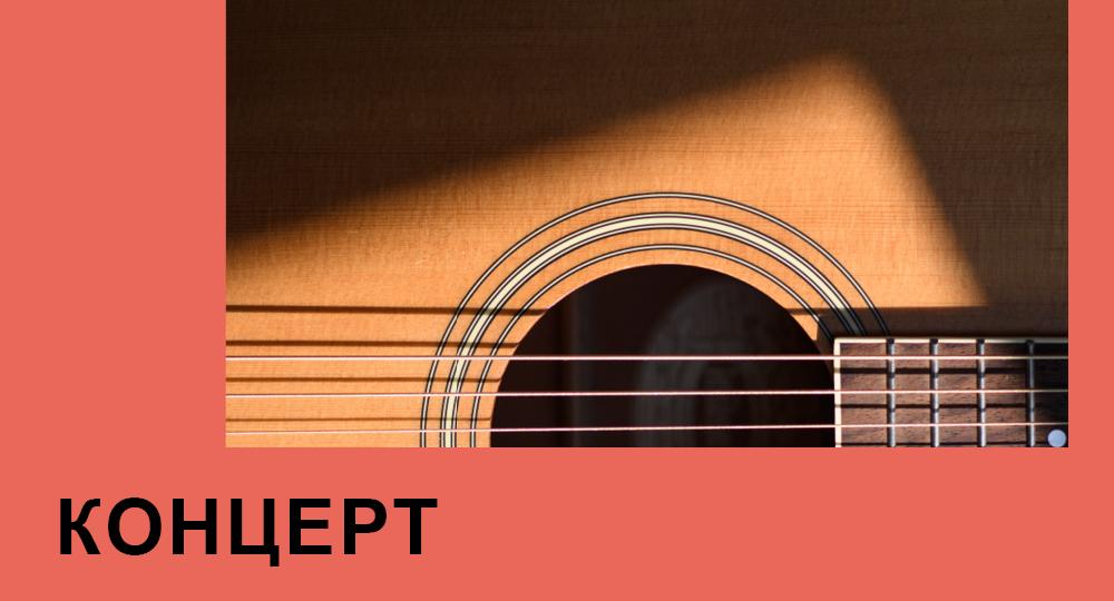 vojvodina guitar festu